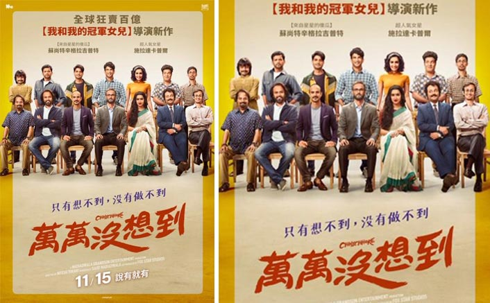Chhichhore Box Office (Taiwan): Sushant Singh Rajput, Shraddha Kapoor & Varun Sharma Led Film Continues To Shine