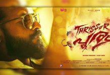 Thrissur Pooram: Jayasurya's Action Drama Gets A Release Date