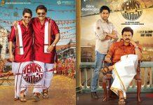 Venky Mama: Venkatesh & Naga Chaitanya's Comedy Drama To Release On THIS Date?