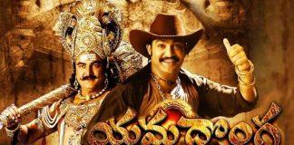 Yamadonga: SS Rajamouli & Jr.NTR's Fantasy Thriller Soon To Release In Tamil