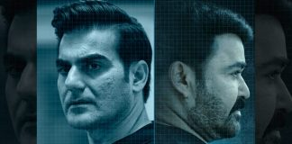 Big Brother: First Look Poster Of Arbaaz Khan As IPS Officer From Mohanlal's Actioner