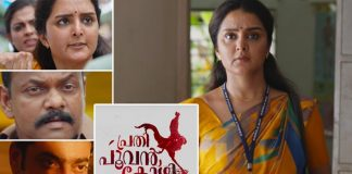 Prathi Poovankozhi Trailer: Manju Warrier In Bold & Fierce Avatar Like Never Before In This Crime Thriller