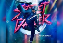 Street Dancer 3D: Prabhudheva 'The Boss' Is Back & Looks Uber Cool As Ever In The New Poster!
