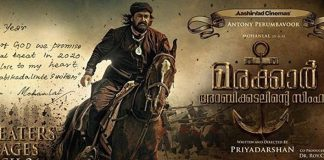 Marakkar Arabikadalinte Simham: First Look Poster From The Mohan Lal Starrer Looks Royal & Intriguing