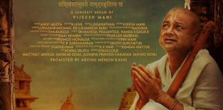 Namo First Look Poster: Jayaram Looks Promising In His Next Spiritual Drama