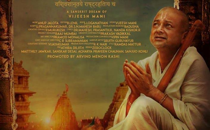 Namo First Look Poster: Jayaram Looks Promising In His Next Spiritual Drama