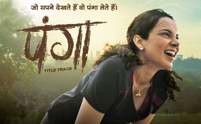 Panga movie Online Review in Hindi