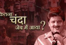 Udit Narayan sings a song about political funding scams