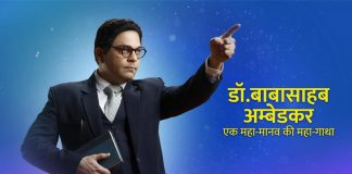 Marathi show on Ambedkar to release in Hindi on his birth anniversary