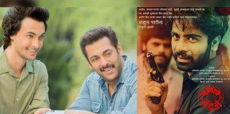 Salman Khan-Aayush Sharma's Mulshi Pattern Remake Gets THIS Title?