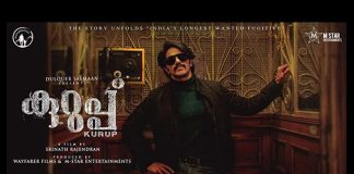 Eid Mubarak! Dulquer Salmaan On The Auspicious Occasion Of Eid-Ul-Fitr Shares An Intriguing Poster From Kurup