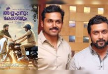 Suriya & Karthi To Team Up For Tamil Remake Of Prithviraj Sukumaran's Ayyappanum Koshiyum?