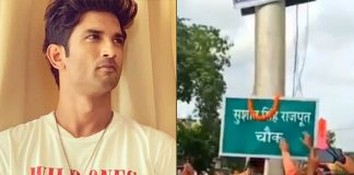 Sushant Singh Rajput's Name Replaces Ford Company On A Chowk In Bihar