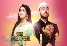 'Ishq Subhan Allah' to go off air