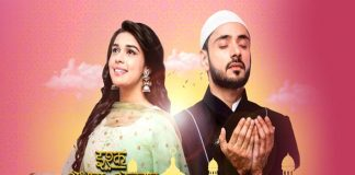 'Ishq Subhan Allah' to go off air
