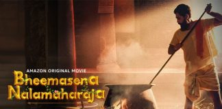 AMAZON PRIME VIDEO UNVIELS THE INTRIGUING TEASER FOR THE EAGERLY AWAITED KANNADA FILM BHEEMASENA NALAMAHARAJA