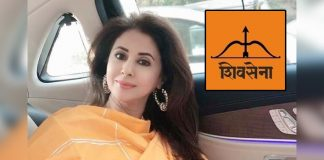 Urmila Matondkar To Join Shiv Sena Tomorrow Initiating Her Second Innings In Politics – Reports