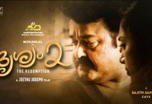 Mohanlal's 'Drishyam 2' heads to OTT, teaser unveiled