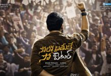 Solo Brathuke So Better Box Office Day 7: Sai Dharam Tej Led Film Is An Example That Audience Is Ready For Cinemas