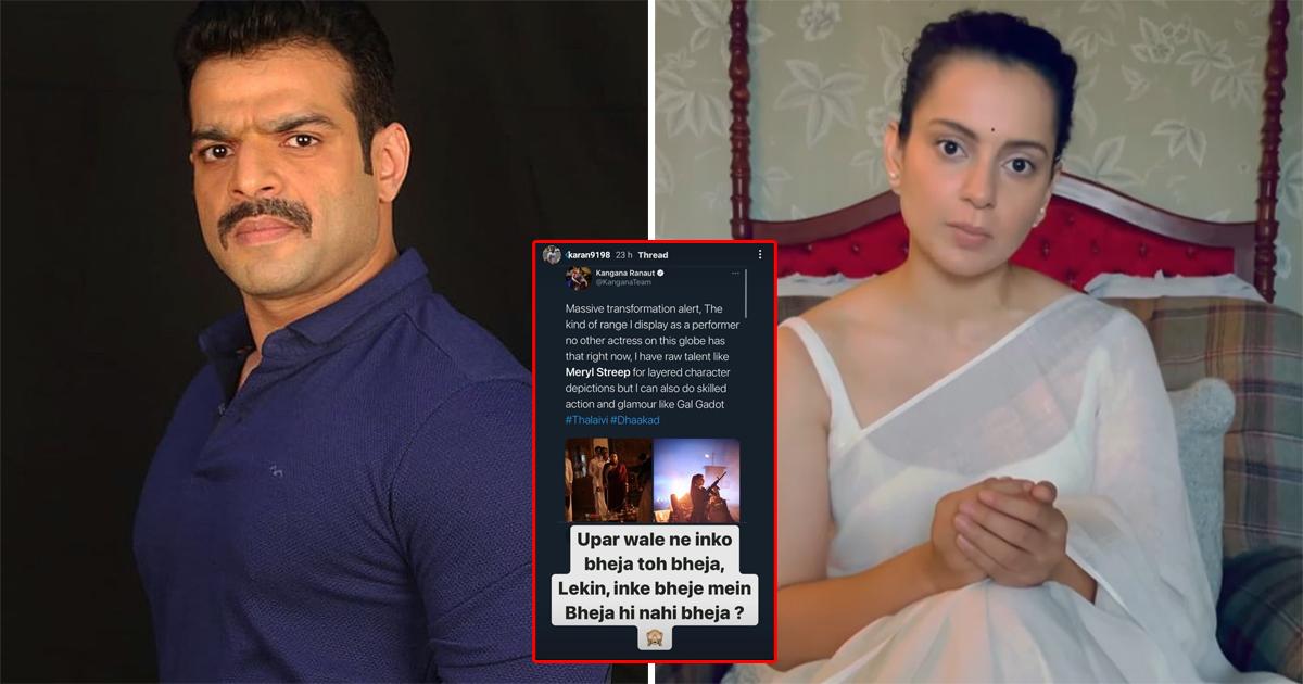 """Kangana Ranaut Slammed By Karan Patel For Her Meryl Streep Comparison: """"Bheja Nahi Bheja?"""""""
