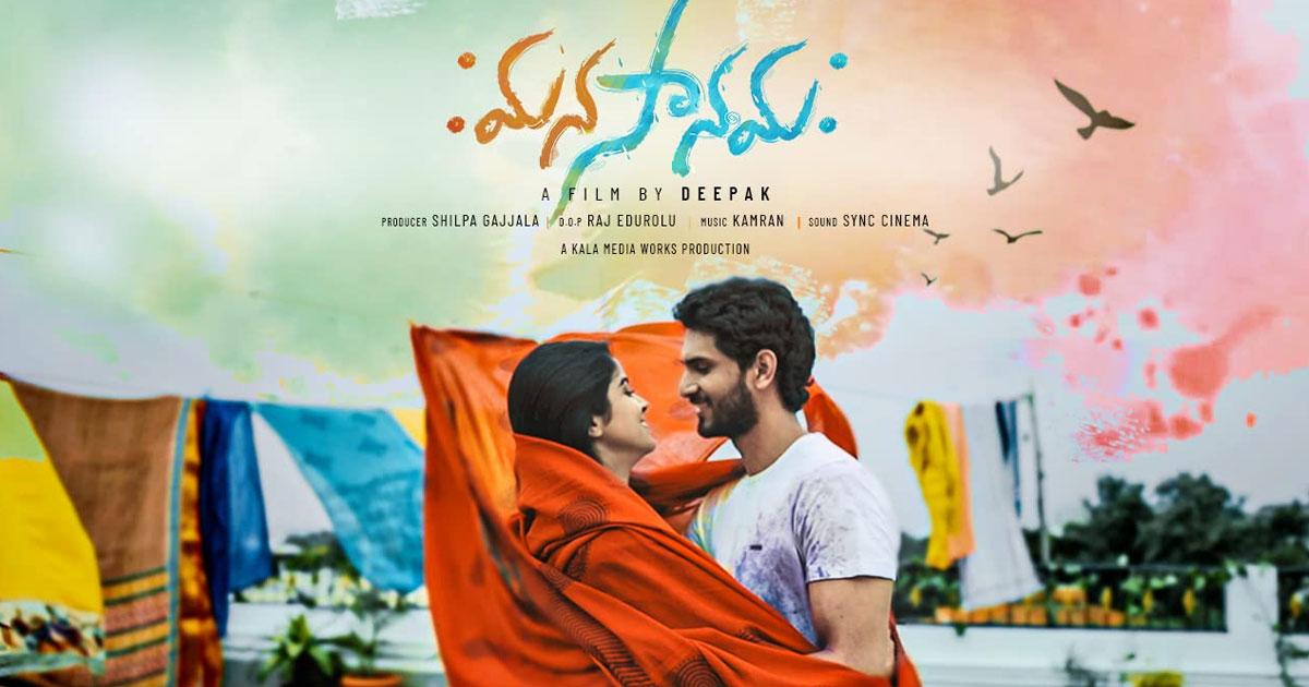 Telugu short film 'Manasanamaha' at Crystal Palace International Film Fest