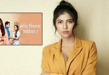 Deepika Agarwal to enter 'Saath Nibhaana Saathiyaa 2'