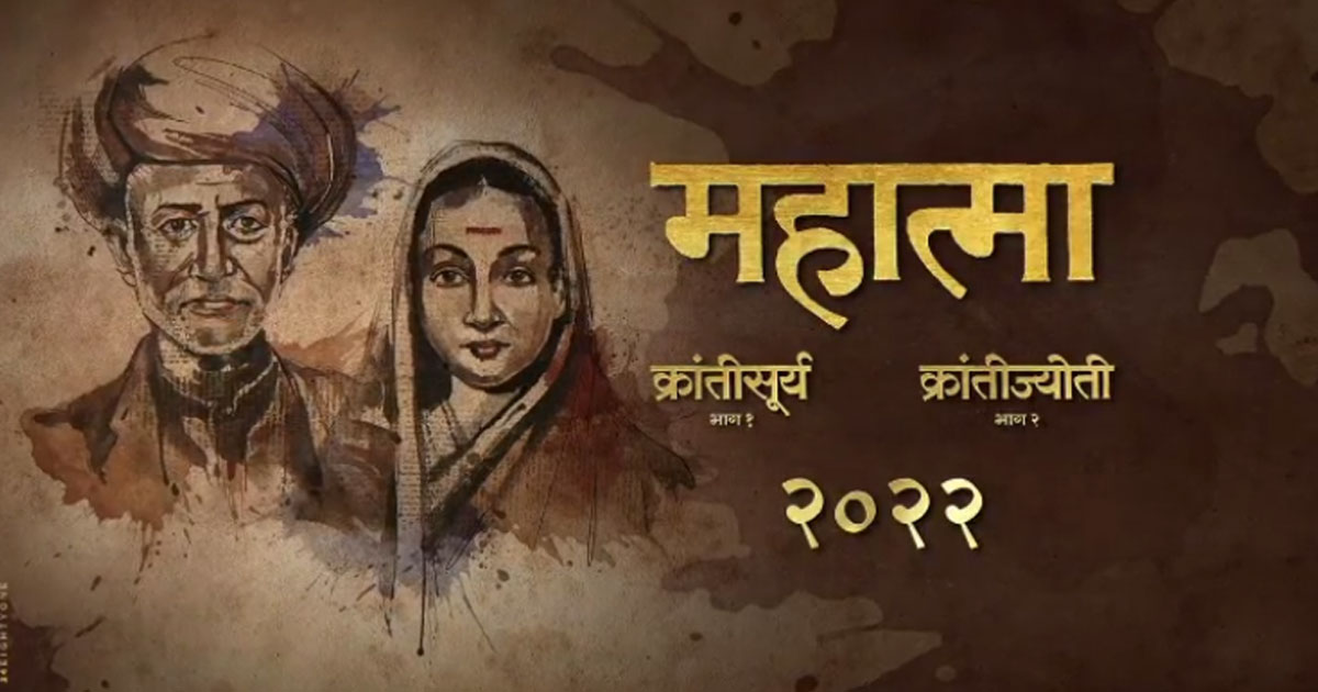 Two-part Marathi biopic on Mahatma Jyotirao Phule and Savitribai Phule