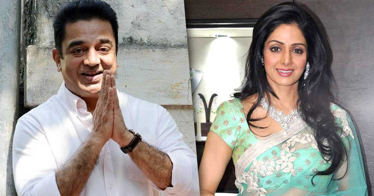 Kamal Haasan Was Once Asked To Marry Sridevi By Her Mother, Here's Why He Rejected The Proposal