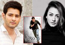 Mahesh Babu's 'Pokiri' turns 15, wife Namrata Shirodkar calls it a 'cult classic'