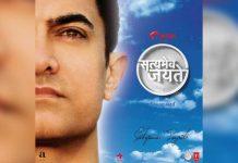 Aamir Khan's Satyameva Jayate Trivia