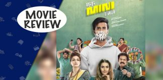 Ek Mini Katha Movie Review