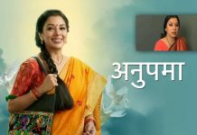 Rupali Ganguli's Audition Clip From 'Anupamaa' Leaks