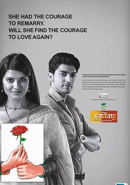 Punar Vivaah Poster