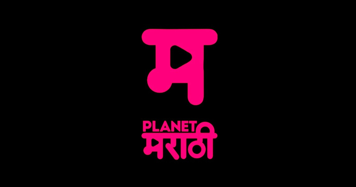 Planet Marathi OTT Launches First Look Of Platform's Captivating Logo