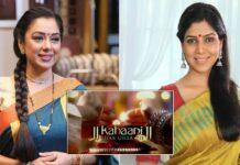 Anupamaa Actress Rupali Ganguly Was Part Of Kahaani Ghar Ghar Kii! Do You Remember Her Relation To Sakshi Tanwar's Parvati