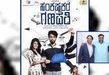 Filmmaker Akarsh Khurana, Sunny Khanna & Vikas Sharma acquire Hindi remake rights of South hit film Sankashta Kara Ganapathi