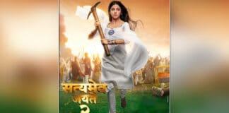 Here's a new poster from Satyameva Jayate 2 featuring its leading lady Divya Khosla Kumar